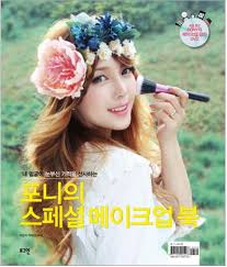 pony special makeup revision book korean fashion beauty hair skin art photo kpop