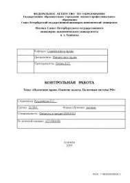 Налоговая система Приднестровской Молдавской Республики диплом по  Налоговое право контрольная по налогам скачать бесплатно понятие налога налоговая система РФ классификация ставки уплата платежи