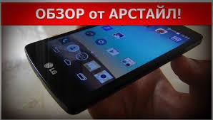 Смартфон LG L Fino D295 / Арстайл / - YouTube
