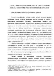 Законодательные представительные органы государственной власти  Курсовая Законодательные представительные органы государственной власти 5