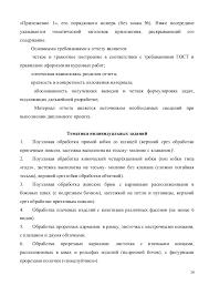 мк преддипломная практика  14