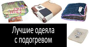 TОП-4 лучших одеяла с <b>подогревом</b> от 2288 до 9653 руб., в 2020