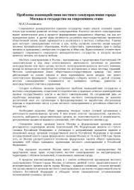 Местное самоуправление в г Москве реферат по праву скачать  Проблемы взаимодействия местного самоуправления города Москвы и государства на современном этапе реферат по праву скачать бесплатно
