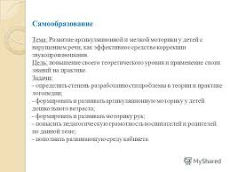 Презентация на тему Отчет учителя логопеда Кусакиной Ольги  3 Самообразование