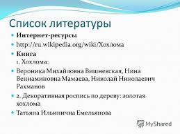Презентация на тему Проектная работа Хохломская роспись  9 Список литературы