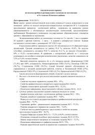 Анализ итоговых контрольных работ Аналитическая справка по итогам пробного регионального