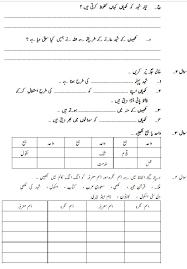Worksheet For Kg Class In Urdu: Download free printable pdf urdu ...
