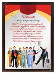 Прикольные дипломы шуточные дипломы Бюро рекламных технологий диплом сотруднику шуточный · грамота для коллеги
