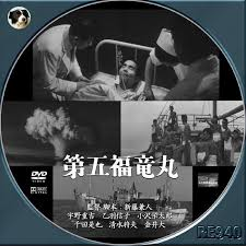 「第五福竜丸」の画像検索結果