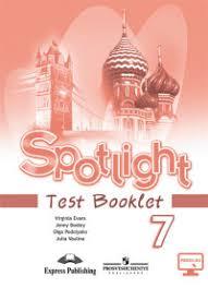 Английский язык Английский в фокусе spotlight класс  Английский язык Английский в фокусе spotlight 7 класс Контрольные задания с online