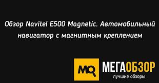 Обзор <b>Navitel E500</b> Magnetic. Автомобильный <b>навигатор</b> с ...