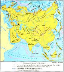 Исследования и освоение Евразии История Реферат доклад  Исследования Евразии