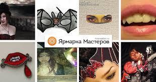 Коллекция авторских работ укус вампира - Вероника (veronv ...
