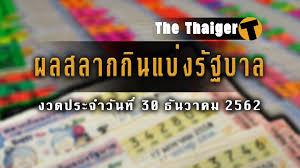 ตรวจหวย 30 ธันวาคม 2562 : ผลสลากกินแบ่งรัฐบาลรางวัลที่ 1 30/12/62 | The  Thaiger: ข่าวไทยและภูเก็ต