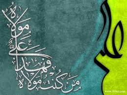 Image result for شعر تبریک عید غدیر