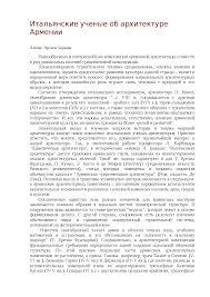 Итальянские ученые об архитектуре Армении реферат по архитектуре  Скачать документ