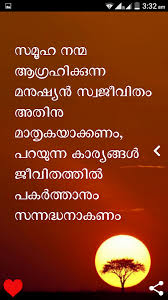 Malayalam Quotes 4040 APK Download Android Lifestyle Apps Amazing Quotes Of Love In Happy Mode In Malayalam