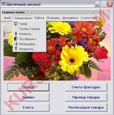 АИС Цветочный магазин Дипломная работа ВКР ВКР на ms access  АИС Цветочный магазин