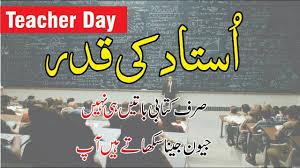 Teacher Day Best Hindi Urdu Golden Words With Voice And Images Usdad Ki Qader
