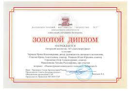 Золотой диплом Зодчество АО Дальгипротранс АО  Золотой диплом Зодчество 2017