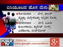 Mid Day Meal Menu Changed In Karnataka
