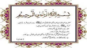 majlis mia bethny k adab urdu hadees hd wallpapers free 316179xcitefun mubarak home decorations ahades 7 hadees free
