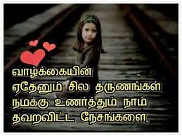 Friendship Separation Quotes In Tamil Download
