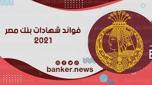 Dream Certificate Banque Misr .. the highest interest rates on investment  certificates in Banque Misr 2021, now know the details