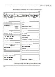 Информационная карта на субъективный портрет Форма № ик бланк  заглавная страница Похожие документы Информационная карта на экспериментальные