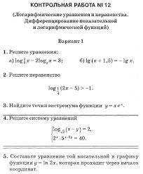 Контрольная работа Логарифмические уравнения и неравенства  Контрольная работа Логарифмические уравнения и неравенства Дифференцирование показательной и логарифмической функций АЛГЕБРА 10 11 КЛАССЫ КОНТРОЛЬНЫЕ