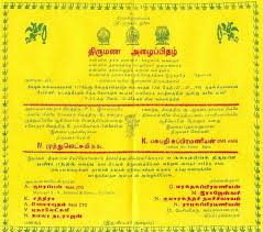 tamil marriage invitation shaadi Wedding Cards Matter In Tamil Wedding Cards Matter In Tamil #28 muslim wedding cards matter in tamil