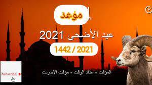 موعد عيد الأضحى 1442/ 2021 في #المغرب وباقي الدول العربية والإسلامية -  YouTube