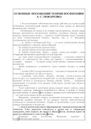 Выдающийся мастер педагогического труда А С Макаренко реферат по  Это только предварительный просмотр