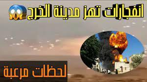 انفجار يهز مدينة الخرج جنوبي الرياض/التفاصيل كامله - YouTube
