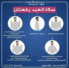 صحيح البخارى - كيفية صلاة #العيد ✓