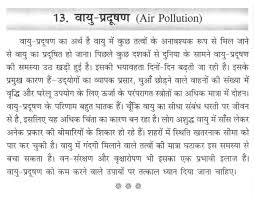 short essay on air pollution short essay on air pollution get help short paragraph on the air pollution in hindi middot essay on environment