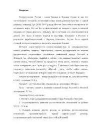 Международные финансово кредитные организации курсовая по  Международные отношения на Дальнем Востоке в xvii xix веках курсовая 2011 по международным отношениям скачать