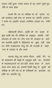 indira gandhi stories in hindi google play store revenue phone