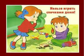 Картинки по запросу Правила пожарной безопасности для детей.