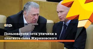 Пользователи сети уличили в плагиате сына Жириновского Ридус