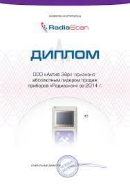 Покупка дозиметров нитрат тестеров экомониторов у лидера продаж  Диплом за абсолютное лидерство продаж приборов Радиоскан