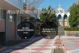 青山 学院 横浜 英和