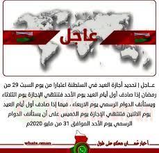 سلطنة_عمان اجازة عيد الفطر... - Assafwah Schools