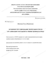 Диссертация на тему Правовое регулирование деятельности по  Диссертация и автореферат на тему Правовое регулирование деятельности по организации торговли на рынке ценных бумаг