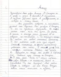 my first essay in russian zikata s blog my first essay in russian