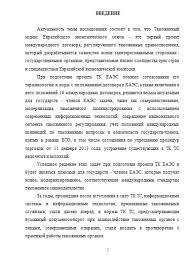 Курсовая Структура и основные идеи Таможенного кодекса ЕАЭС  Структура и основные идеи Таможенного кодекса ЕАЭС 24 04 17