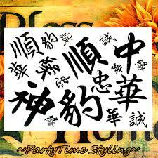 Nu Taty черные китайские иероглифы временные татуировки боди арт флэш татуировки