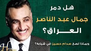 هل دمر جمال عبد الناصر العراق؟ وبماذا نصح صدام حسين عندما كان يعيش في  القاهرة؟ - YouTube