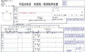 市民 税 県民 税 申告 書 書き方