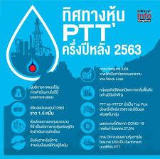 หุ้น PTT เริ่มฟื้นตัว ลุ้นครึ่งปีหลังราคาขยับเพิ่ม